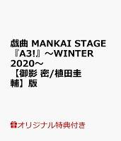 【楽天ブックス限定特典付】戯曲 MANKAI STAGE『A3!』~WINTER 2020~【御影 密/植田圭輔】版