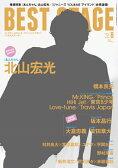 BEST STAGE (ベストステージ) 2017年 08月号 [雑誌]