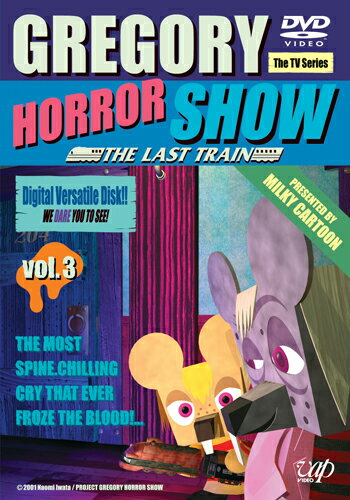 GREGORY HORROR SHOW 3 -THE LAST TRAIN-画像