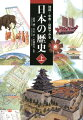 地図・年表・図解でみる日本の歴史(上)