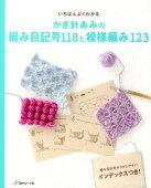 いちばんよくわかるかぎ針あみの編み目記号118と模様編み123
