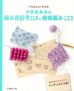 【楽天ブックスならいつでも送料無料】いちばんよくわかるかぎ針あみの編み目記号118と模様編み123