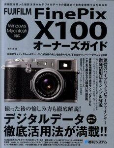 【送料無料】FUJIFILM FinePix X100オーナーズガイド