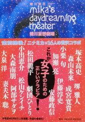 【送料無料】蜷川妄想劇場