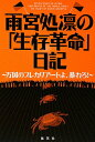 【送料無料】雨宮処凛の「生存革命」日記