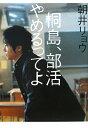 原作:朝井リョウ『桐島、部活やめるってよ』