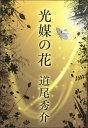 【送料無料】光媒の花