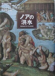 【送料無料】ノアの洪水