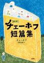 【送料無料】新訳チェーホフ短篇集