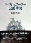 【送料無料】ラ・ロシュフーコー公爵伝説