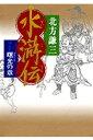 水滸伝(1(曙光の章)) [ 北方謙三 ]