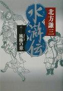 水滸伝(6(風塵の章))