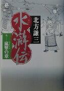 水滸伝(9(嵐翠の章))