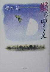 【送料無料】蝶のゆくえ [ 橋本治 ]