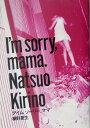 I'm sorry,mama./アイムソーリー、ママ
