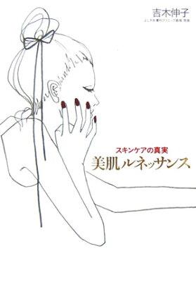【送料無料】美肌ルネッサンス