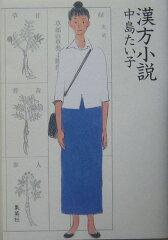 【送料無料】漢方小説