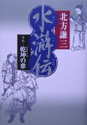 水滸伝(18(乾坤の章))