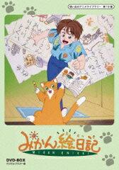 みかん絵日記 DVD-BOX デジタルリマスター版