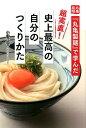 「丸亀製麺」で学んだ超実直!史上最高の自分のつくりかた [