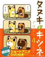 タヌキとキツネ 4巻 ショートアニメDVD付き限定版