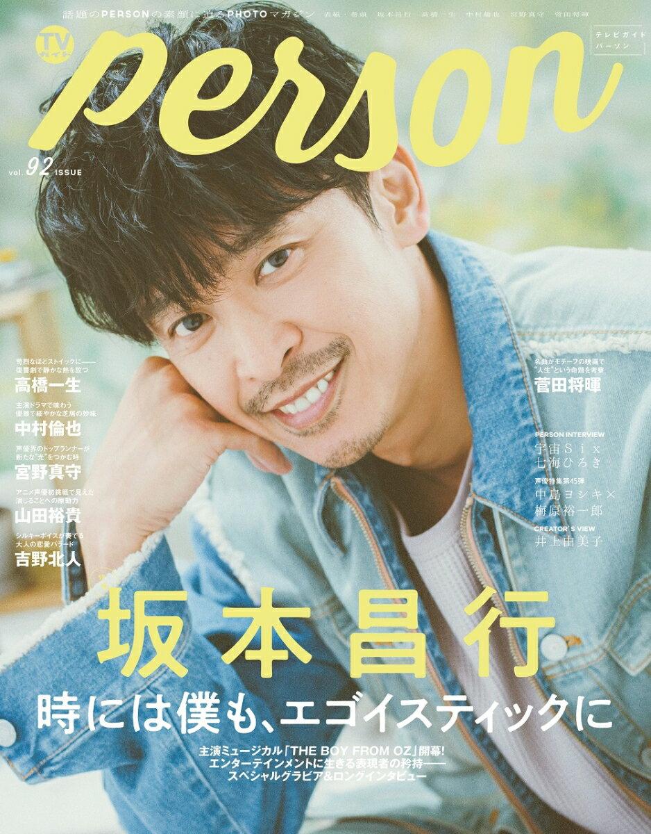 TVガイドPERSON(vol.92) 話題のPERSONの素顔に迫るPHOTOマガジン 特集:坂本昌行 時には僕も、エゴイスティックに (TOKYO NEWS MOOK)