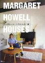 【送料無料】マ-ガレット・ハウエルの「家」