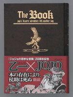 The book Jojo's bizarre adventure 4th an