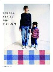 【送料無料】Check & stripe布屋のてづくり案内