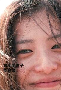 【送料無料】吉高由里子写真集