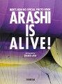 【入荷予約】 ARASHI IS ALIVE!改訂新版