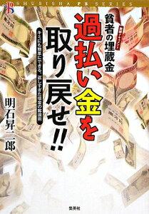【送料無料】貧者の埋蔵金過払い金を取り戻せ!!
