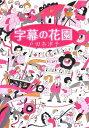 【送料無料】字幕の花園 [ 戸田奈津子 ]