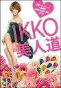 【送料無料】IKKO美人道