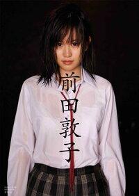 前田敦子 写真集 前田敦子 AKB48 水着