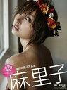 【予約】 篠田麻里子写真集「麻里子」