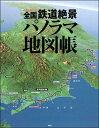 【送料無料】全国鉄道絶景パノラマ地図帳
