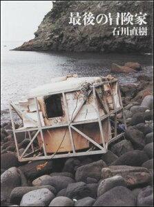 【送料無料】最後の冒険家