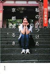 【送料無料】私のみつけた京都あるき [ 羽田美智子 ]