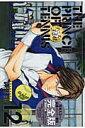 【送料無料】テニスの王子様完全版(12)