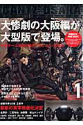 【送料無料】GANTZ/OSAKA(1)
