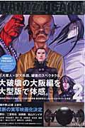 【送料無料】GANTZ/OSAKA(2)
