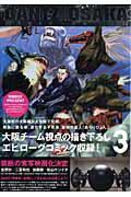 【送料無料】GANTZ/OSAKA(3)