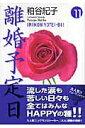 【送料無料】離婚予定日(11)