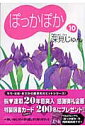 ぽっかぽか(10)