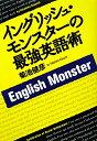 【送料無料】イングリッシュ・モンスターの最強英語術
