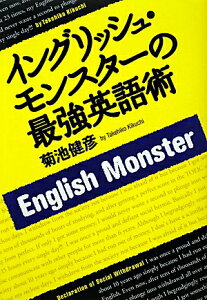イングリッシュ・モンスターの最強英語術