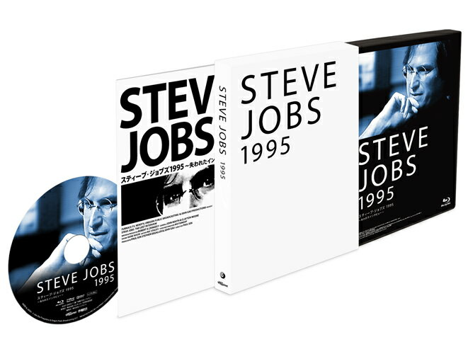 スティーブ・ジョブズ1995 〜失われたインタビュー〜【Blu-ray】