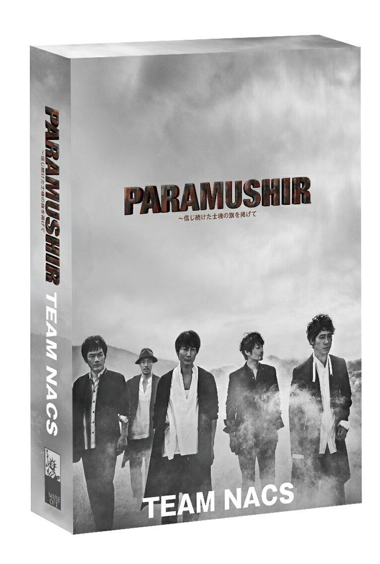 TEAM NACS 第16回公演 PARAMUSHIR〜信じ続けた士魂の旗を掲げて 豪華版(初回生産限定)【Blu-ray】