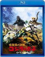 怪獣島の決戦 ゴジラの息子【Blu-ray】